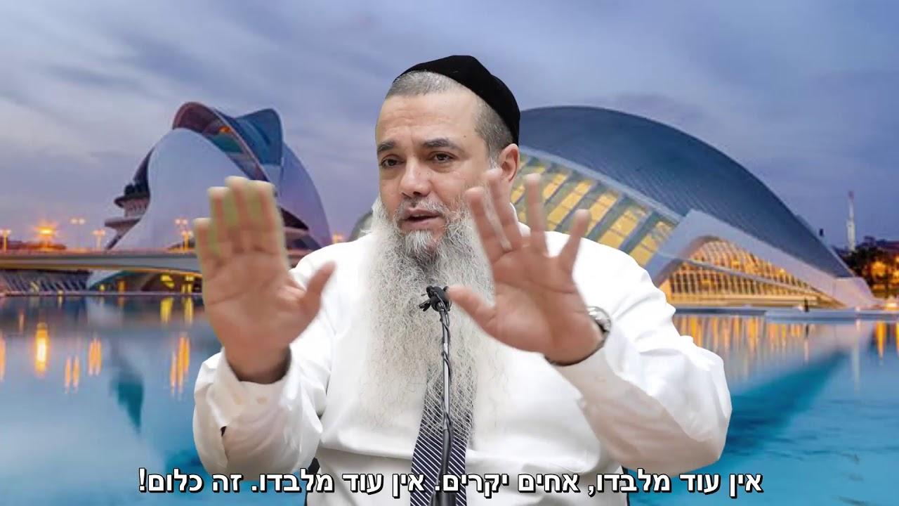 אמונה קצר: תזרוק על בורא עולם  - הרב יגאל כהן HD