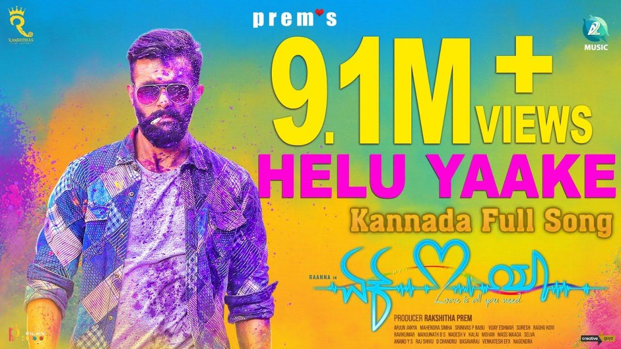 Download HELU YAAKE - Kannada Full Song | Ek Love Ya | Prem's | Rakshitha Prem | Arjun Janya | Raanna