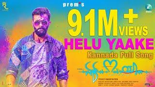 HELU YAAKE - Kannada Full Song | Ek Love Ya | Prem's | Rakshitha Prem | Arjun Janya | Raanna