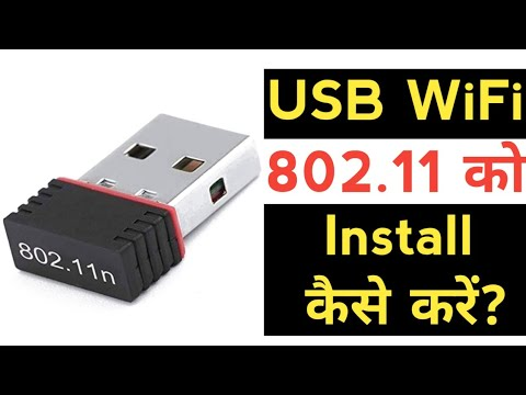 How To Install Driver For Wi-Fi USB 802.11N Wireless  Card - Hindi