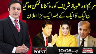 To The Point With Mansoor Ali Khan | 20 July 2019 | Express News