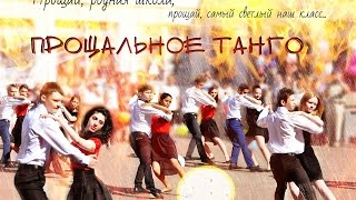 Прощальное танго. 2014. Школа 1015