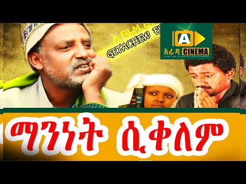 ማንነት ሲቀለም Ethiopian FULL Movie 2021  -  Manenet Sikelem