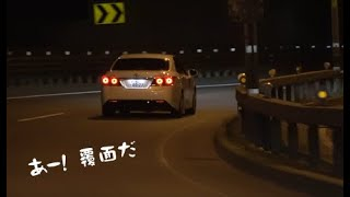 速度取り締まり 覆面パトカーが深夜の峠を爆走!逃げる?停車しない違反車を猛追