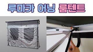 차박 캠핑   루마카 어닝용 스크린   어닝룸텐트