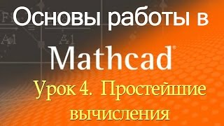 Основы работы с Mathcad. Простейшие вычисления. Урок 4