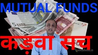 Mutual Funds Profit - Why AMC Stay Invested (Hindi)