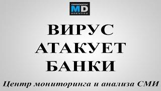 Вирус атакует банки - АРХИВ ТВ jn 23.12.14, Москва-24