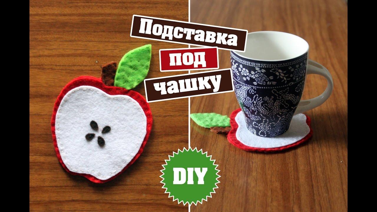 "DIY: Подставка под чашку из фетра / Подставка ""Яблоко"" / Mary F"