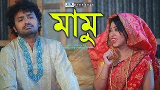 Mamu ( মামু ) | Sabbir Ahmed | Shafiq Khan Dilu | Meherina | Bangla New Funny Natok | 2019