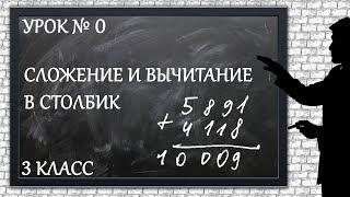 Изучаем математику с нуля / Урок № 0 / Сложение и вычитание в столбик