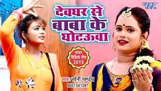 देवघर से बाबा के छोटऊवा - Soni Pandey का सुपरहिट काँवर गीत 2019 - Devghar Se Baba Ke Fotaua
