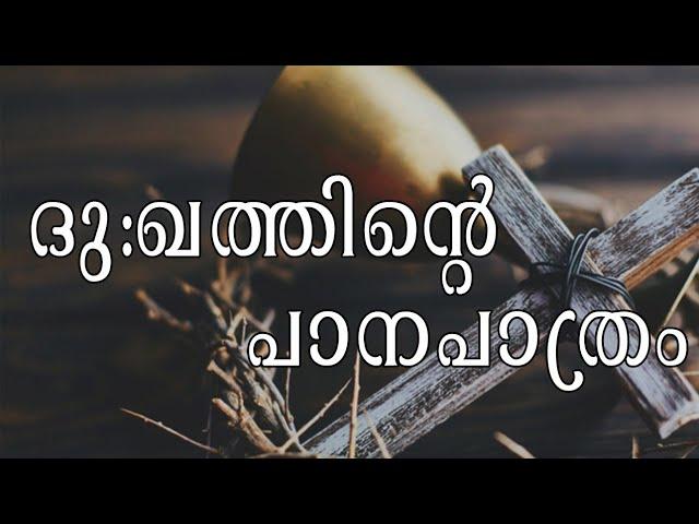 Dukhathinte paanapaathram – ദു:ഖത്തിന്റെ പാന പാത്രം