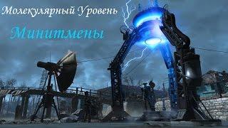 Fallout 4 Молекулярный уровень Минитмены