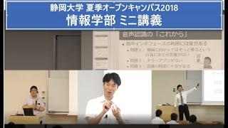 静岡大学情報学部夏季オープンキャンパス2018 ミニ講義