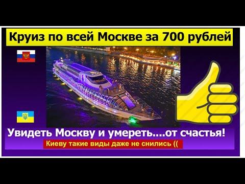 НА ТЕПЛОХОДЕ по МОСКВЕ Киев Москва где красивее виды? Министерство обороны РФ Кремль как на ладони