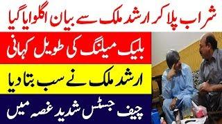 Arshad Malik Ko Kesay Blackmail Kiya Gya | Arshad Malik Video | Spotligth
