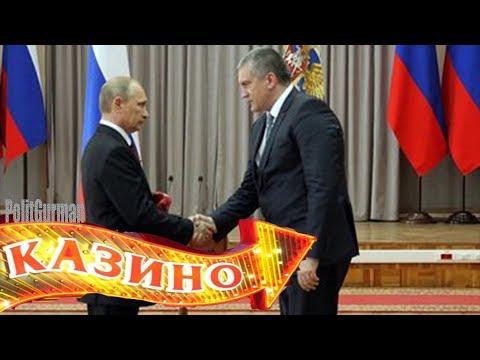 Игорная ЗОНА в Крыму Аксенов НАЗВАЛ сроки ОТКРЫТИЯ