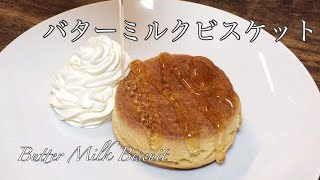 How to make Butter Milk Biscuit バターミルクビスケットの作り方。