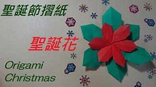 聖誕節摺紙 聖誕花 Origami Christmas poinsettia