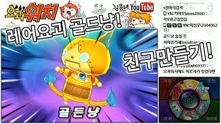 요괴워치 장세라 버전 #74 [레어요괴 골드냥! 친구만들기!] (Yo-Kai Watch)