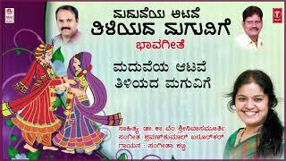 Maduveya Aatave - lyrical  song | K V Srinivasmurthy, Sangeetha Katti |Kannada Songs, Folk Song