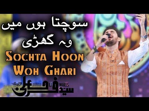 Sochta Hoon Woh Ghari| Beautiful Naat By Farhan Ali Waris | Ramazan 2018 | Aplus