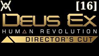 Прохождение Deus Ex: Human Revolution [16] - Элис Гарден