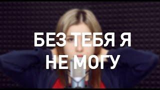 Ханна - Без Тебя Я Не Могу (Кавер/Cover)