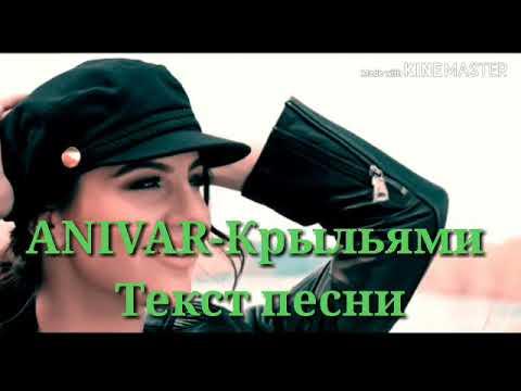 ANIVAR - Крыльями  Текст песни (lyrics)👼👼