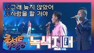 [100만] 녹색지대 - 그래 늦지 않았어, 사랑을 할 거야 // 추억의 KBS 콘서트 7080 (559회 2016.06.18) | 효자동살롱