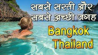 In Rs. 30,000 Pattaya Bangkok, Thailand पटाया, बैंकाक जाने से पहले ये वीडियो जरूर देखें | Travel Nfx