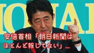 安倍首相「朝日新聞はほとんど報じてない」 ⇒「しています」と朝日反論