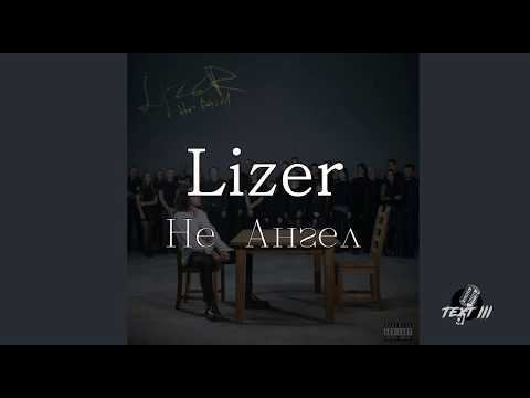 "Lizer -  ""Не ангел"" (Текст песни)"
