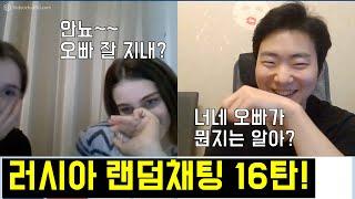 [#러시아랜덤채팅 16탄] 러시아에서 한국 드라마의 영…