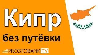 видео стоимость тура на Кипр
