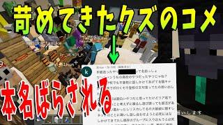 参加勢と同じ学校の虐めてきたクズが本名を晒してきたので反撃する -日本列島クラ…