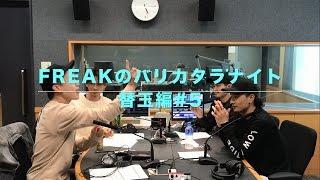 FREAK / FM福岡 FREAKのバリカタラナイト替玉編#5