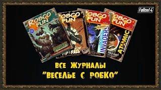 Fallout 4 - Все журналы ВЕСЕЛЬЕ С РОБКО