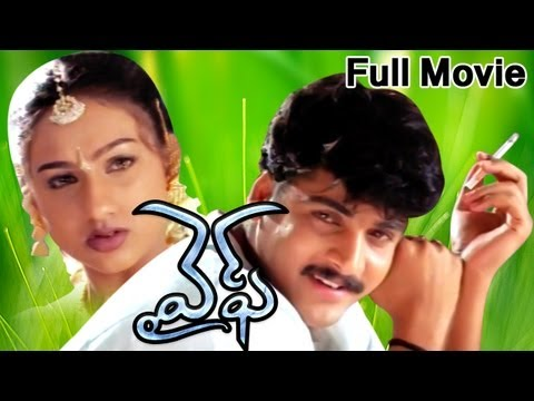Wife Full Length Telugu Movie thumbnail
