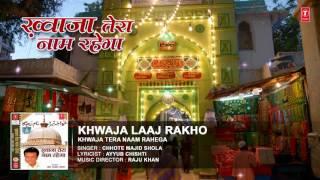 KHWAJA LAAJ RAKHO : CHHOTE MAJID SHOLA || Islamic Songs 2016 || T-Series IslamicMusic
