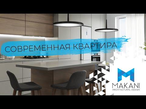 Дизайн квартиры в современном стиле 100 кв.м. Разбор дизайн-проекта