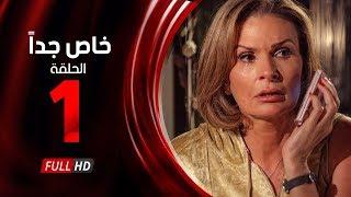 مسلسل خاص جدا - الحلقة الاولى - بطولة يسرا  ومحمود قابيل - Khas Gdaan Series Ep 01