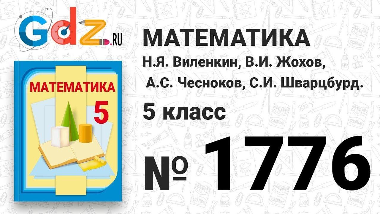 Математика 5 класс виленкин решебник 1763