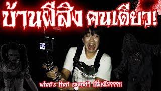 เกาหลีเข้าบ้านผีสิงคนเดียว!!!  เกาหลีเที่ยวคนเดียวEp.02 HAUNTED ADVENTURE Ripley's thumbnail