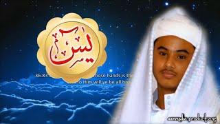 FULL Sura Yaaseen || Emotional! Listen til End || Hafiz Najmus Saqib