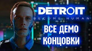 Detroit: Become Human - ВСЕ ДЕМО КОНЦОВКИ
