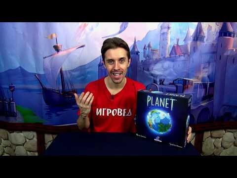 Планета. Обзор настольной игры от Игроведа
