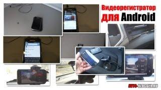 Идеальный видеорегистратор на Андроид