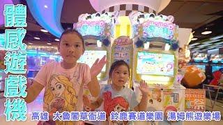 momo愛跳舞體感遊戲機 跟著優格姐姐跳舞吧! 我們在高雄 鈴鹿賽道樂園的湯姆熊遊樂場 一起玩具開箱一起玩玩具Sunny Yummy Kids TOYs thumbnail